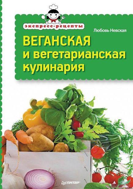 Веганская и вегетарианская кулинария. Любовь Невская