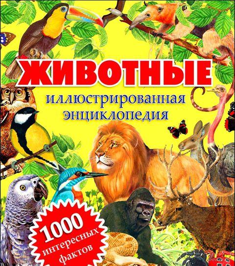 Животные. Иллюстрированная энциклопедия. 1000 интересных фактов. Андрей Климов