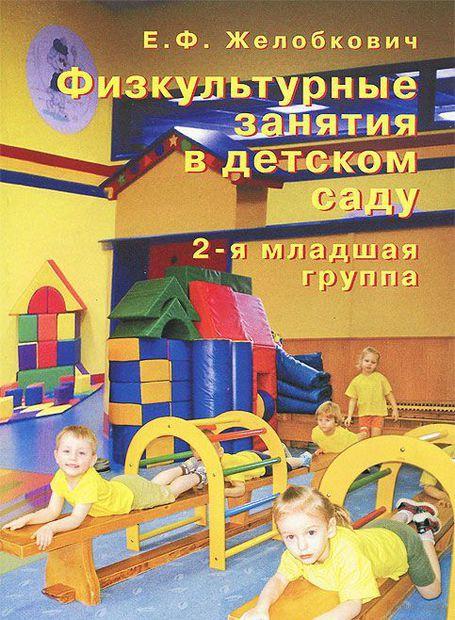 Физкультурные занятия в детском саду. 2-я младшая группа. Елена Желобкович