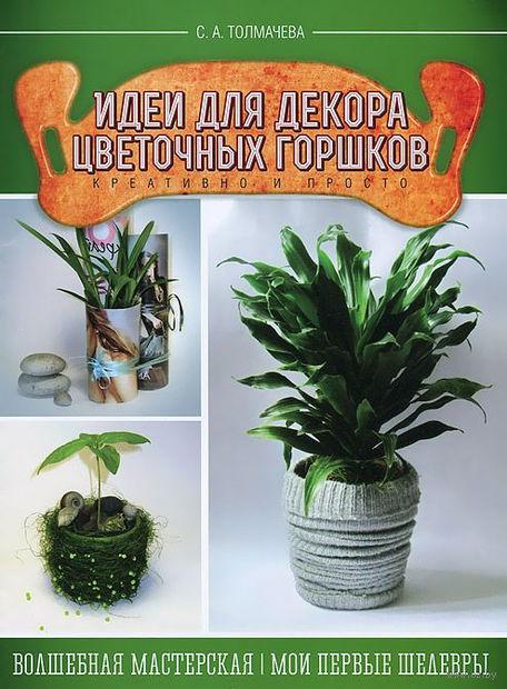 Идеи для декора цветочных горшков. Креативно и просто. С. Толмачева
