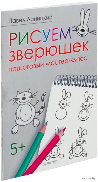 Рисуем зверюшек. Пошаговый мастер-класс. Павел Линицкий