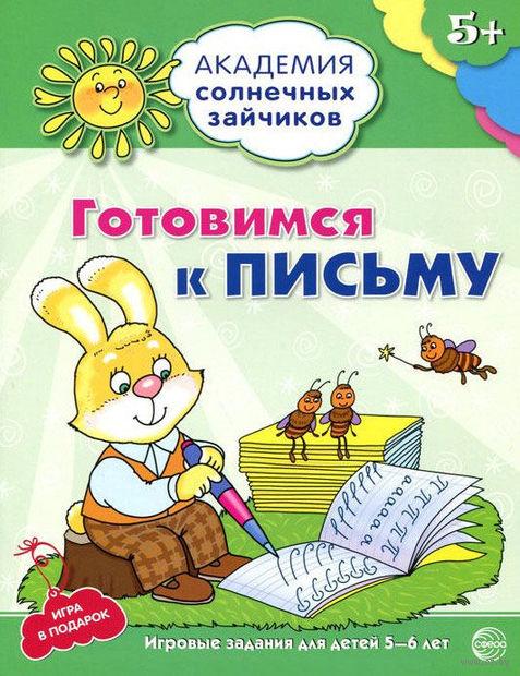 Готовимся к письму. Развивающие задания и игра для детей 5-6 лет. Анна Ковалева