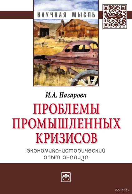 Проблемы промышленных кризисов. И. Назарова