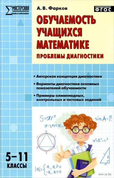 Обучаемость учащихся математике. Проблемы диагностики. 5-11 классы. Александр Фарков