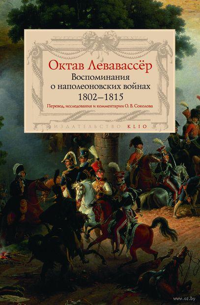 Воспоминания о наполеоновских войнах. 1802-1815. Октав Левавассер