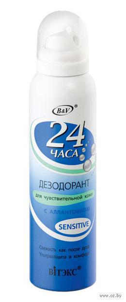 """Дезодорант-спрей для женщин """"Для чувствительной кожи"""" (150 мл)"""