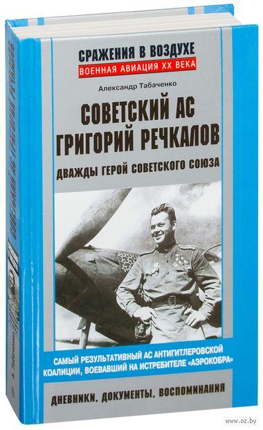 Советский ас Григорий Речкалов. Александр Табаченко