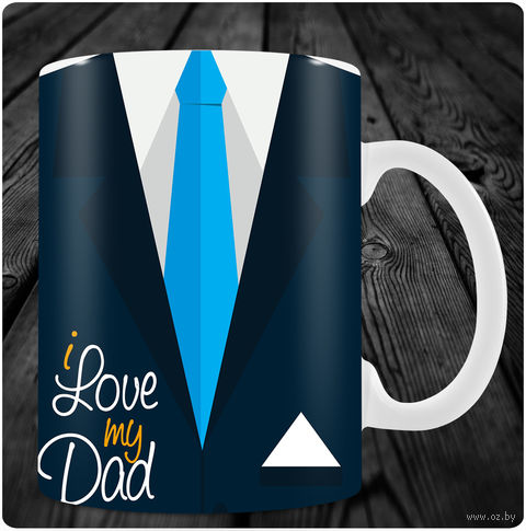"Кружка ""I love my Dad"" (арт. 29) — фото, картинка"