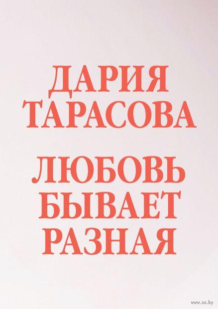 Любовь бывает разная. Дария Тарасова