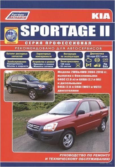 Kia Sportage с 2004 г. Устройство, техническое обслуживание и ремонт — фото, картинка