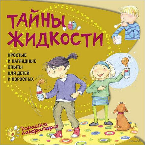 Тайны жидкости. Простые и наглядные опыты для детей и взрослых — фото, картинка