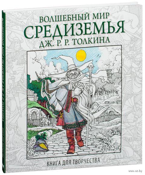 Волшебный мир Средиземья Дж. Р. Р. Толкина. Книга для творчества — фото, картинка