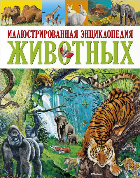 Иллюстрированная энциклопедия животных — фото, картинка