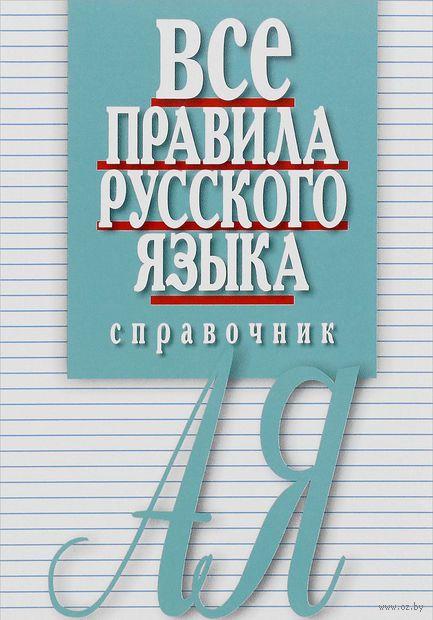 Все правила русского языка. Справочник — фото, картинка