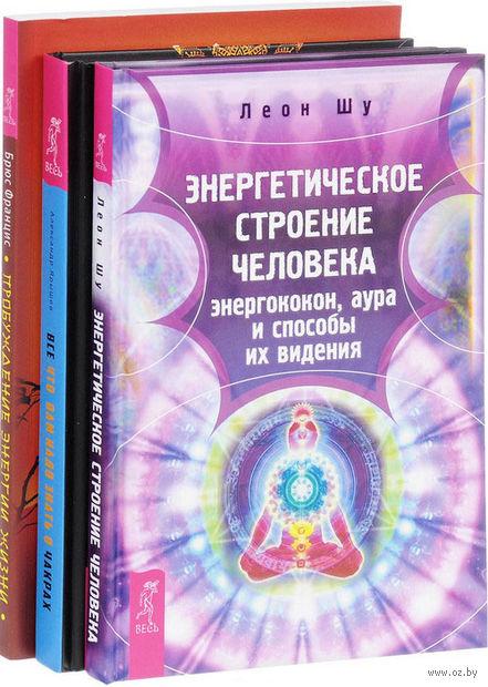 Все, что вам надо знать о чакрах. Пробуждение энергии жизни. Энергетическое строение человека (комплект из 3-х книг) — фото, картинка