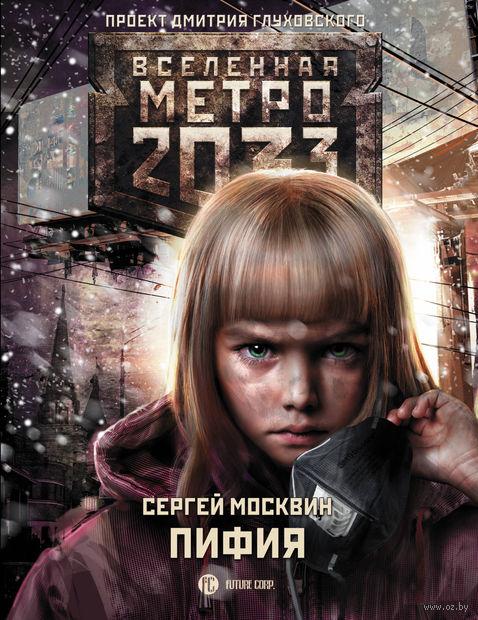 Метро 2033. Пифия — фото, картинка