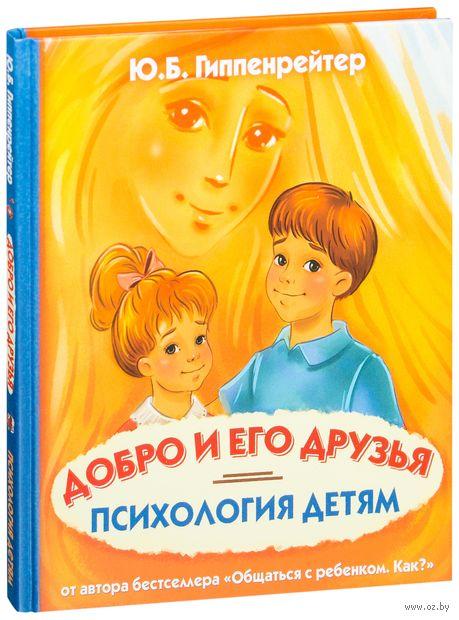 Психология детям. Добро и его друзья — фото, картинка