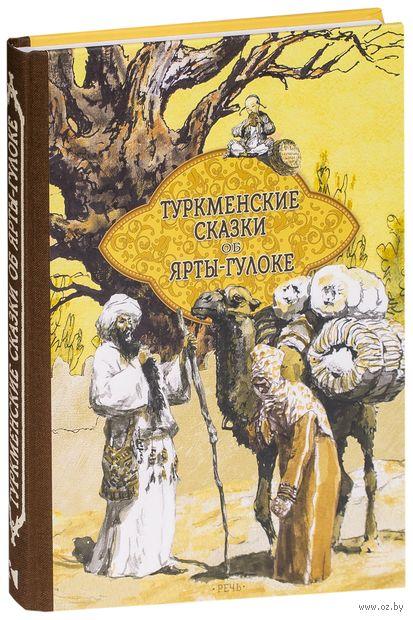 Туркменские сказки об Ярты-Гулоке — фото, картинка