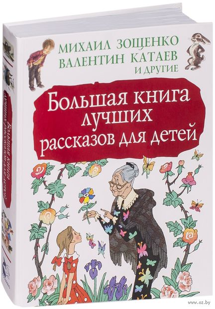 Большая книга лучших рассказов для детей — фото, картинка