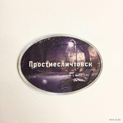 """Магнит на холодильник """"Простиесличтовск"""" — фото, картинка"""