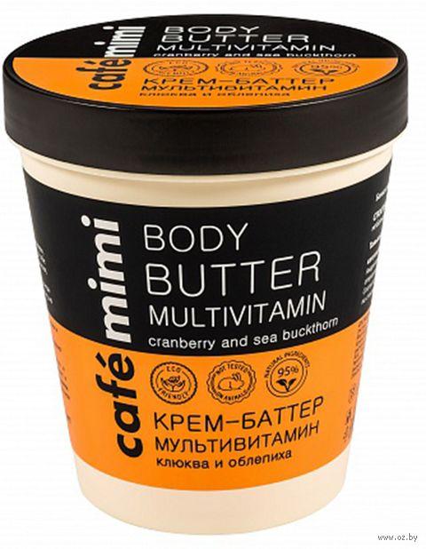 """Крем-баттер для тела """"Мультивитамин"""" (220 мл) — фото, картинка"""