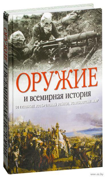 Оружие и всемирная история. 50 главных изобретений войны, изменивших мир. Джереми Блэк