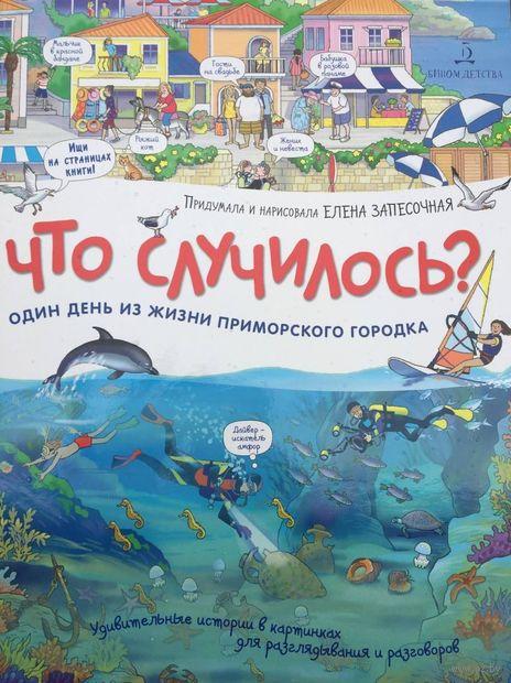 Что случилось? История приморского городка — фото, картинка