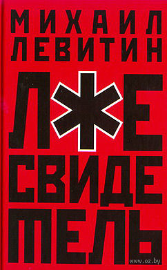 Лжесвидетель. Михаил Левитин