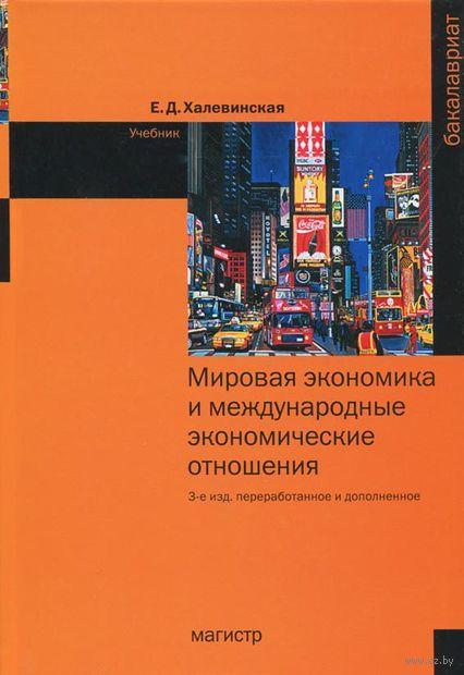 Мировая экономика и международные экономические отношения. Елена Халевинская