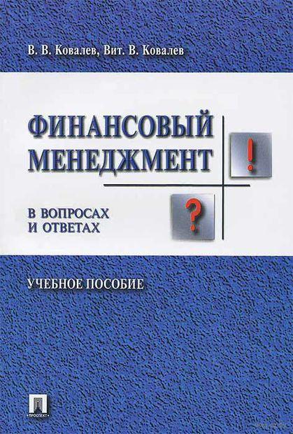 Финансовый менеджмент в вопросах и ответах — фото, картинка