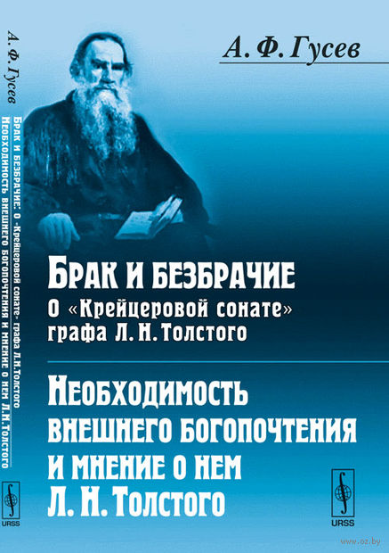 """Брак и безбрачие. О """"Крейцеровой сонате"""" графа Л. Н. Толстого. Необходимость внешнего богопочтения и мнение о нем Л. Н. Толстого — фото, картинка"""