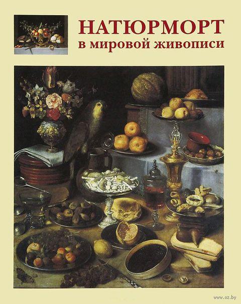 Натюрморт в мировой живописи. А. Голованова