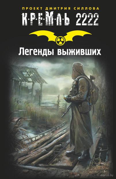 Кремль 2222. Легенды выживших. Владислав Выставной