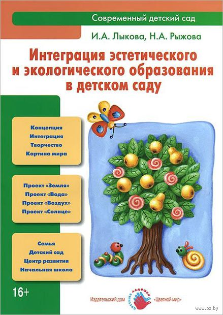 Интеграция эстетического и экологического образования в детском саду. Ирина Лыкова, Наталья Рыжова