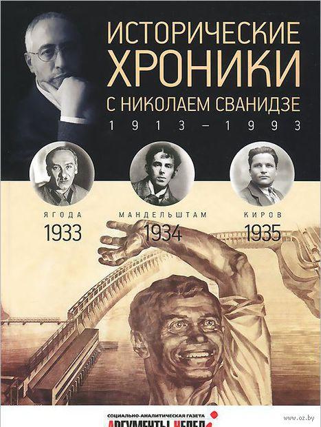 Исторические хроники с Николаем Сванидзе. Том 8. Николай Сванидзе, Марина Сванидзе