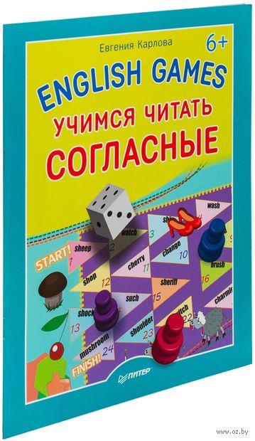 English Games. Учимся читать согласные. Евгения Карлова
