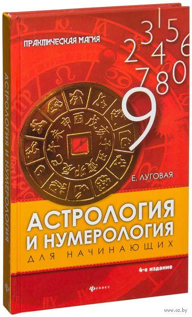 Астрология и нумерология для начинающих. Екатерина Луговая