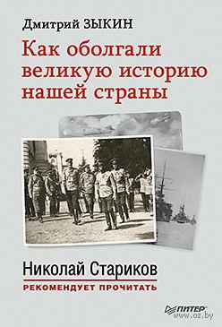 Как оболгали великую историю нашей страны (м). Дмитрий Зыкин