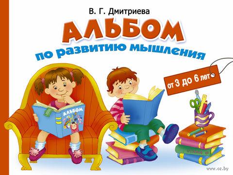 Альбом по развитию мышления. В. Дмитриева