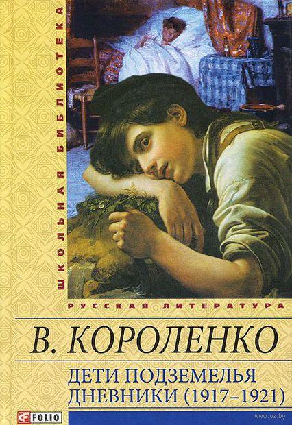 Дети подземелья. Дневники (1917-1921). Владимир Короленко
