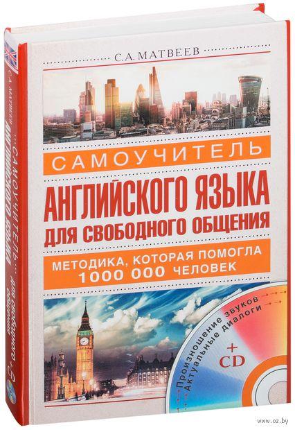 Самоучитель английского языка для свободного общения (+ CD) — фото, картинка