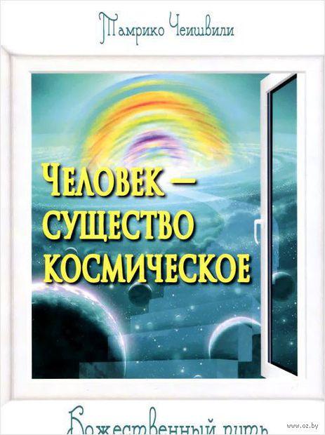 Человек - существо космическое. Божественный путь — фото, картинка
