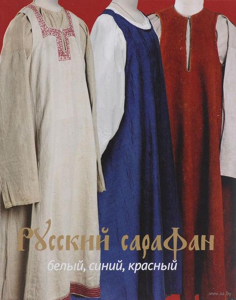 Русский сарафан. Белый, синий, красный. Валентина Демкина, С. Горожанина
