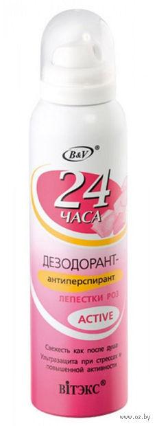 """Дезодорант-антиперспирант для женщин """"Лепестки роз"""" (спрей; 150 мл) — фото, картинка"""