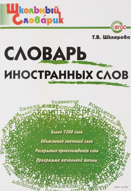 Словарь иностранных слов. Татьяна Шклярова
