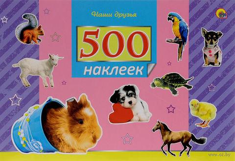 Наши друзья. 500 наклеек