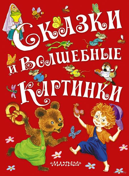 Сказки и волшебные картинки (комплект из 5 книг). Сергей Михалков, Жанна Витензон