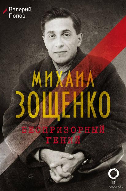 Михаил Зощенко. Беспризорный гений — фото, картинка
