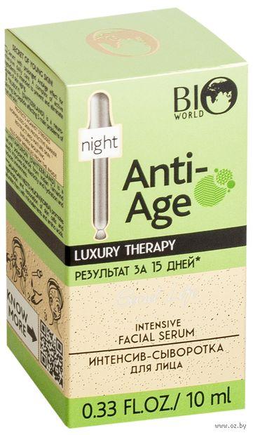 "Ночная интенсив-сыворотка для лица ""Anti-Age"" (10 мл) — фото, картинка"