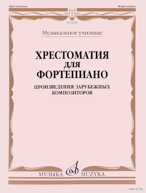Хрестоматия для фортепиано. Произведения зарубежных композиторов — фото, картинка